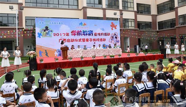 游戏点亮快乐童年 广西启动学前教育宣传月活动