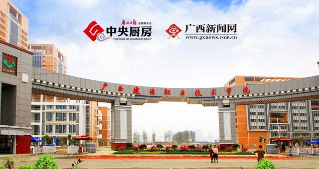 融媒体直播:广西建设职业技术学院2017届毕业典礼