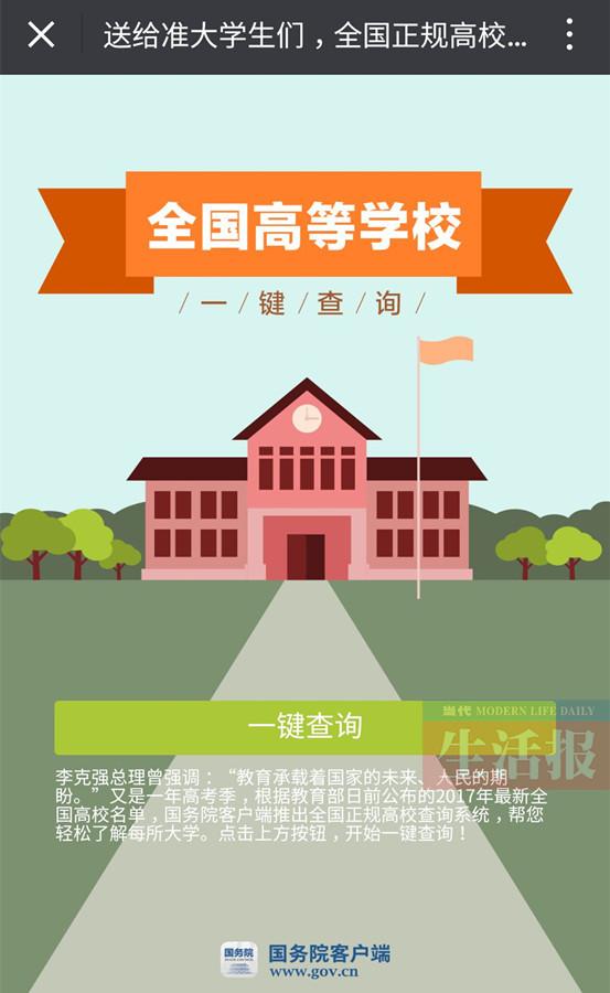 高考考生填志愿注意了 广西高校学科哪家强?