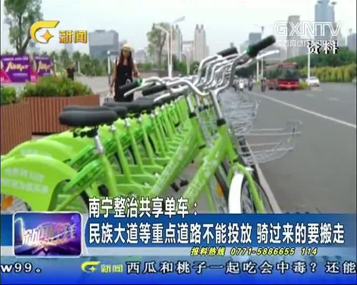 南宁整治共享单车:民族大道等重点道路不能投放 骑过来的要搬走