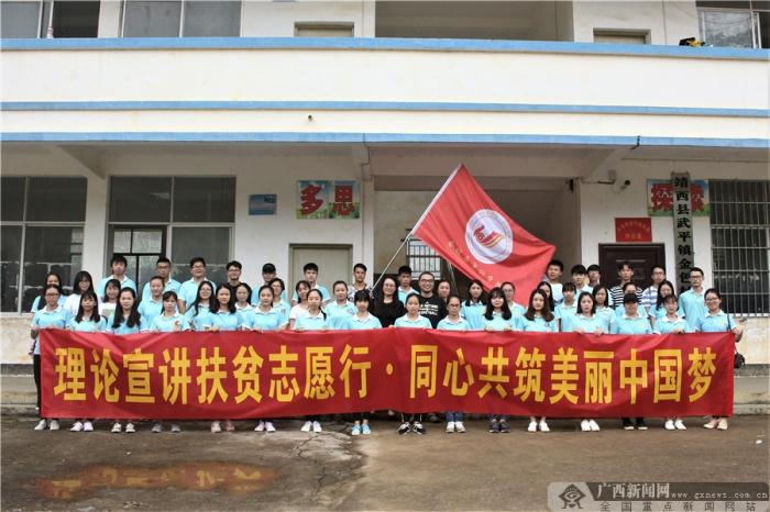 """广西财院开展暑期""""三下乡""""社会实践活动"""