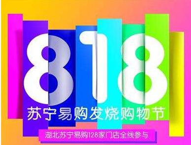 """广西苏宁""""818吃货趴""""本周六开趴"""