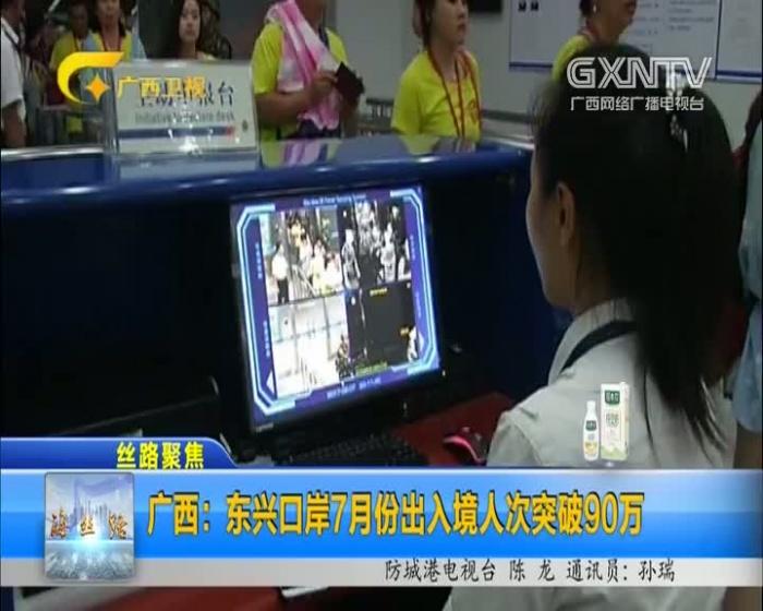 广西:东兴口岸7月份出入境人次突破90万