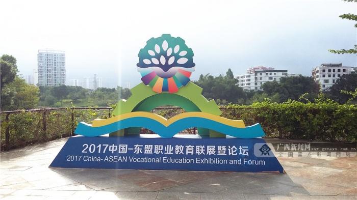 中国―东盟职业教育学生技术技能展百校推介会举行