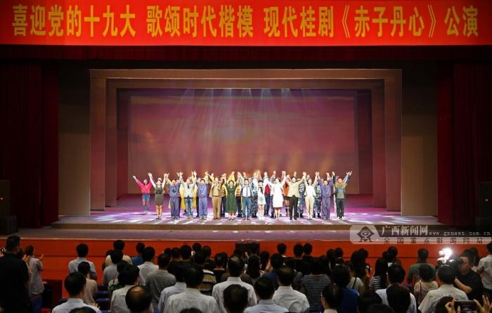彭清华与党员干部一同观看现代桂剧《赤子丹心》