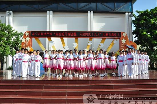 南宁市仙葫学校开展喜迎国庆活动