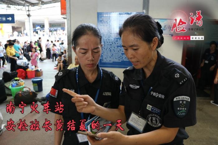 脸谱:南宁火车站安检班长黄结夏的一天