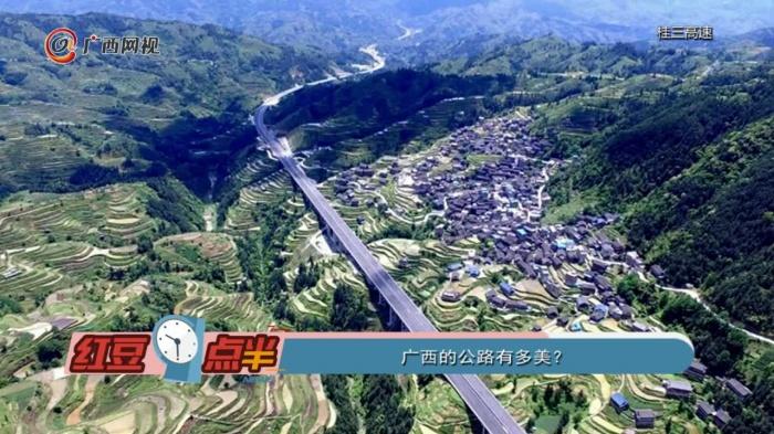 广西的公路有多美?