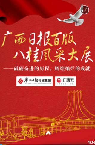 【H5】广西日报百版八桂风采大展