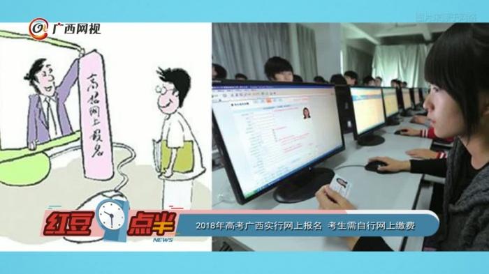2018年高考广西实行网上报名