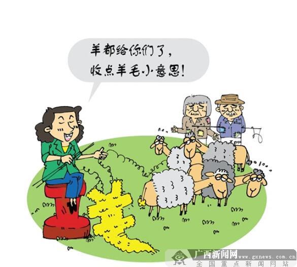 """""""薅羊毛所长"""""""