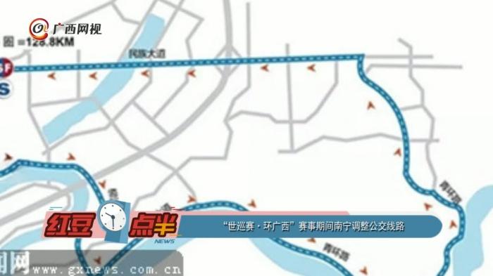 """""""世巡赛·环广西""""赛事期间南宁调整公交线路"""
