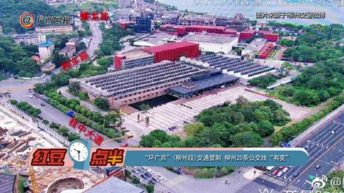 """""""环广西""""(柳州段)交通管制"""