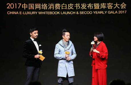 2017中国奢侈品网络消费白皮书