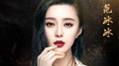 花椒1218直播节嘉宾名单曝光