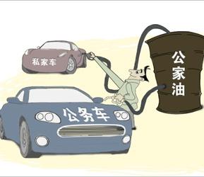 【新桂漫画】揩公家的油