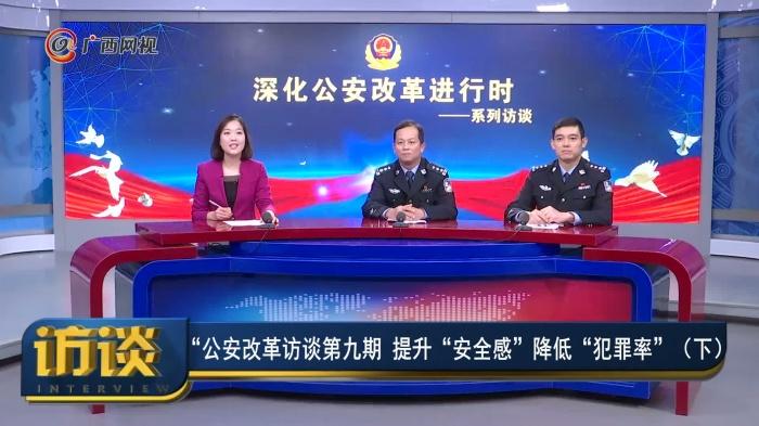 """公安改革访谈第九期 提升""""安全感""""降低""""犯罪率""""(下)"""