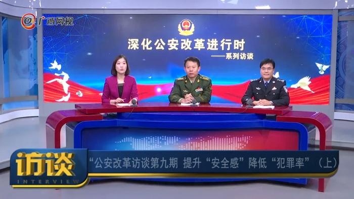 """公安改革访谈第九期 提升""""安全感""""降低""""犯罪率""""(上)"""