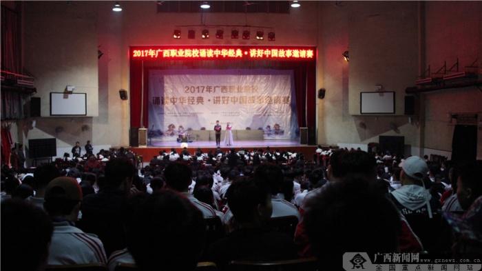 诵读中华经典 讲好中国故事(图)
