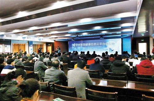 南宁市智慧健康信息云平台正式投入使用