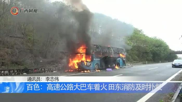 百色:高速公路大巴车着火 田东消防及时扑救