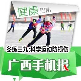 【健康周末】冬练三九:科学运动防损伤