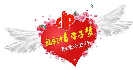 """第五季""""福彩情•学子梦""""高三学生助学公益火热征集"""
