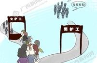 """【新桂漫画】""""稀缺品""""男护工"""