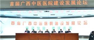 直播|广西中医药学会医院管理分会换届大会暨广西首届中医药发展论坛