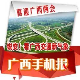 【喜迎广西两会】锐变!看广西交通新气象