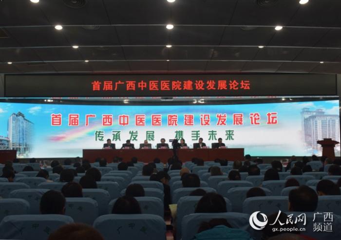 首届广西中医医院建设发展论坛举行 实现广西首次远程中医病例会诊