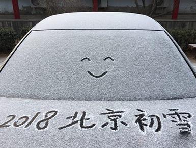 北京初雪都落哪儿了?