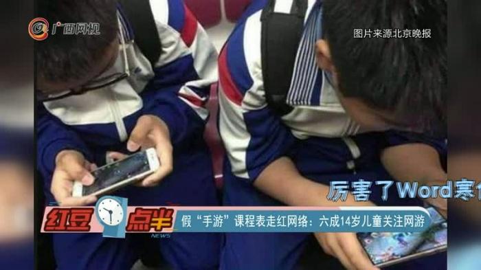 """寒假""""手游""""课程表走红网络:六成14岁儿童关注网游"""