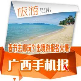 【旅游周末】春节去哪玩?出境游报名火爆
