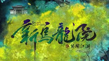 电影《新乌龙院之笑闹江湖》发概念海报