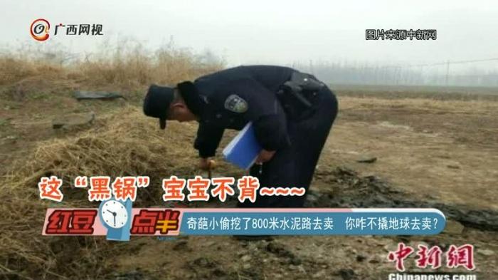 奇葩小偷挖了800米水泥路去卖  你咋不撬地球去卖?