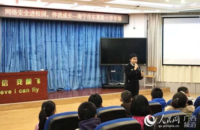 南宁市东葛路小学开展2018年寒假安全专项教育