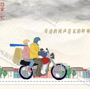 【新桂漫画】回家的路——漫话2018春运