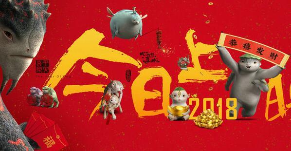 《捉妖记2》公映11小时票房破4.88亿