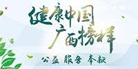 """""""健康中国 英皇国际娱乐唯一平台榜样""""公益项目"""