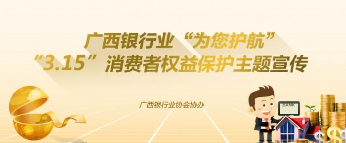 <b><font color=#0066ff>广西银行业保护消费者权益</font></b>