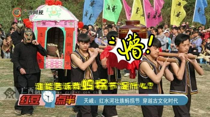 天峨:红水河壮族蚂拐节 穿越古文化时代