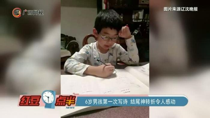 6岁男孩第一次写诗 结尾神转折令人感动