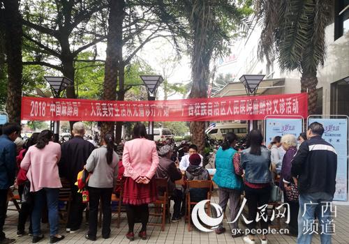 广西人民医院举办中国麻醉周义诊活动