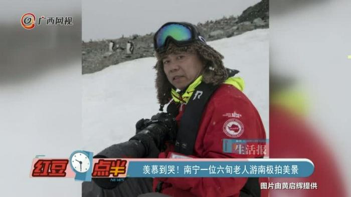 羡慕到哭!南宁一位六旬老人游南极拍美景
