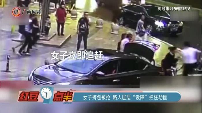 """女子挎包被抢 路人层层""""设障""""拦住劫匪"""