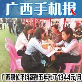 广西手机报4月1日上午版