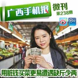 广西手机报4月1日下午版