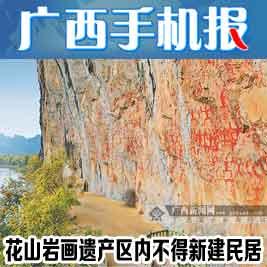 广西手机报4月2日上午版