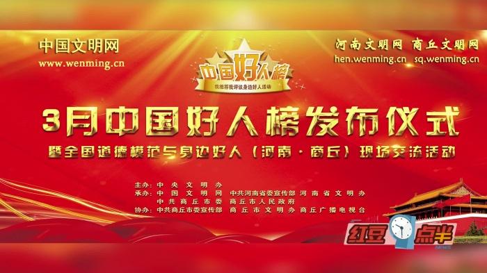 """广西谁入选2018年3月""""中国好人榜""""?"""